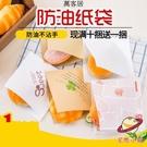 防油紙袋三角袋三明治甜甜圈肉夾饃手抓餅燒餅牛皮紙 星際小舖