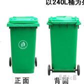 戶外垃圾桶大號加厚240升塑料腳踩室外工業帶蓋小區環衛垃圾筒 ys9954『易購3c館』