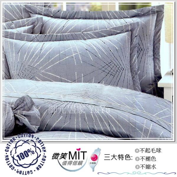 雙人【薄被套+薄床包】(5*6.2尺)/雙人高級四件式100%純棉【魅力四射】(灰)御元居家-MIT
