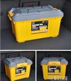 汽車收納箱車載置物箱後備箱儲物箱車用整理箱收納盒車內用品尾箱YYJ  夢想生活家
