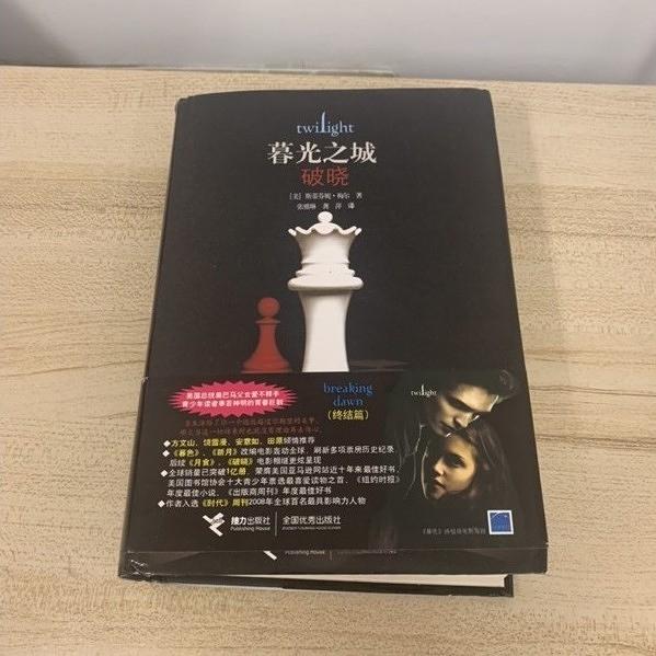 【現貨】新款簡體暮光之城破曉歐美當紅系列吸血鬼小說(777-7998)