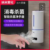 自動感應手部消毒機免打孔酒精免洗噴霧器非接觸壁掛式殺菌凈手器 遇見生活