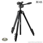 Velbon M45 金鐘 輕便型 三腳架 含三向雲台+背袋 扳扣式 4節 微單 【公司貨】