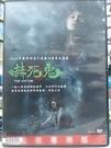 挖寶二手片-G16-053-正版DVD*泰片【嚇死鬼】泰國真實命案改編,票房賣座驚悚電影