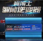 逆變器 肖博士車載逆變器12V24V48V轉220V500W1200W2200W家用電源轉換器 第六空間 MKS