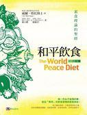 (二手書)和平飲食〔增訂版〕