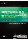 軟體生命週期管理(Application Lifecycle Managemen
