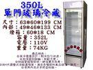 單門玻璃冷藏展示冰箱/營業用玻璃冰箱/飲...