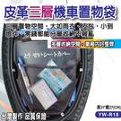 【東門城】麥隔熱 YW-R18 三層機車拉鍊皮革置物袋 (黑)