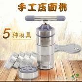 手工製麵機 面條機壓面機家用手動小型商用不銹鋼一體機手工擰手搖壓饸饹機igo 傾城小鋪
