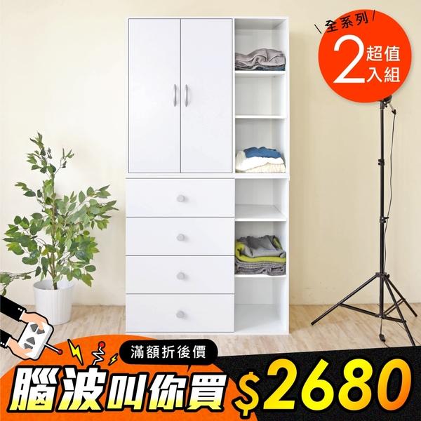 《HOPMA》四抽六格組合式衣斗櫃/衣櫥/收納櫃A-203+B-504
