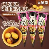RIH RIH WANG 大脆筒餅乾麥片冰淇淋 巧克力 15g/支【櫻桃飾品】【25910】