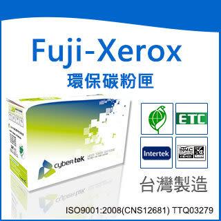榮科 Cybertek Fuji Xerox CT350251 環保黑色碳粉匣FX-DP255 / 個