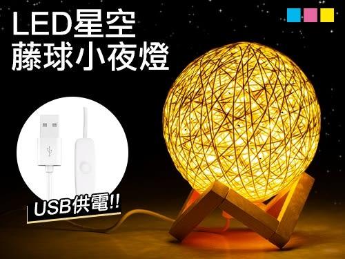 LED星空藤球小夜燈/月亮燈