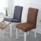 加厚連體彈力家用餐椅套酒店椅子套現代簡約餐桌椅子套罩通用布藝【酷我衣櫥】