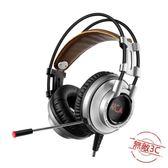 電腦游戲耳機頭戴式電競耳麥7.1帶麥克風話筒台式Lol【全館88折起】