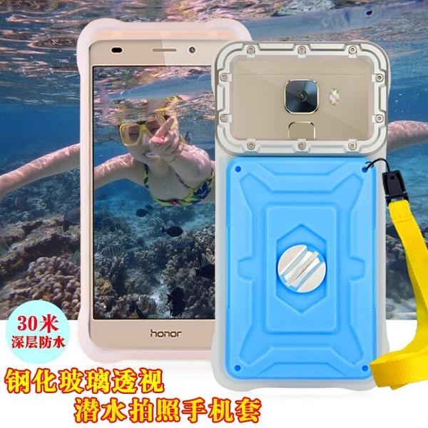 三星華為OPPO通用手機防水殼潛水套水下觸屏防水袋三防殼游泳拍照 降價兩天