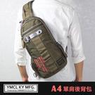 現貨免運【YMCL】日本品牌 機能 A4...