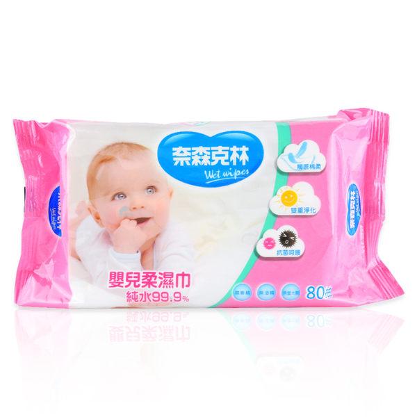 奈森克林 嬰兒柔濕巾 80抽 ◆86小舖 ◆ 濕紙巾