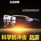 3m護目鏡防護眼鏡防霧防風沙防沖擊男女騎行防塵防紫外線勞保透明 青木铺子