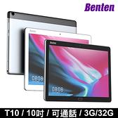 【送原廠皮套+玻璃保貼】Benten T10 3G/32G 10吋可通話平板