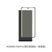 HUAWEI P30 Pro (曲面 全膠 滿版) 保護貼 玻璃貼 抗防爆 鋼化玻璃膜 螢幕保護貼