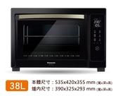 《Panasonic 國際牌》微電腦電烤箱 NB-HM3810