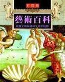 (二手書)藝術百科-物質文明與精神文明的軌跡(精)