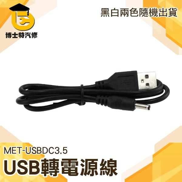 博士特汽修 USB轉DC3.5*1.35mm直流電源線 8公分長 音箱小風扇強光手電筒USB充電線