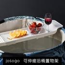 浴室置物架 josogo衛生間可伸縮浴缸架防滑塑料浴缸置物架收納多功能泡澡支架 莎拉嘿幼