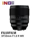 【6期0利率】Fujifilm XF 50mm F1.0 R WR 恆昶公司貨 超大光圈 定焦鏡 人像鏡 富士 XF50mm