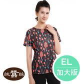 【岱妮蠶絲】透氣舒適休閒短袖女蠶絲鳳眼圓領上衣(紅蘑菇) EL大尺碼