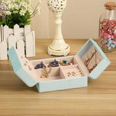 (全館88折)首飾盒歐式公主戒指珠寶飾品便攜創意小迷你旅行首飾耳環收納盒