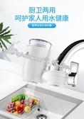 凈水器家用廚房水龍頭過濾器自來水凈化器直飲凈水機  汪喵百貨
