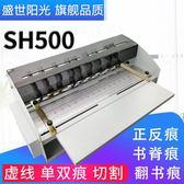 壓痕機電動虛線米線點線翻書線書脊線壓痕機封面名片折痕機SH500 MKS免運