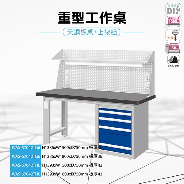 天鋼 WAS-67042TG6《重量型工作桌-天鋼板工作桌》上架組(單櫃型) 天鋼板 W1800 修理廠 工作室 工具桌