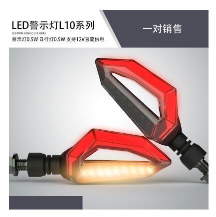 LED導光日行燈 方向燈 L10 檔車 野狼 酷龍 GSX T2 force 雷霆S 靈獸 方向燈 JETS 微笑