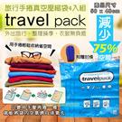 韓國製 旅行手捲真空壓縮袋 4入組