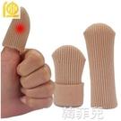 護指套 手指受傷防凍套護腳指套護手指套保護手指頭神器保暖防痛關節矽膠 韓菲兒