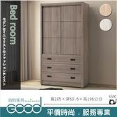 《固的家具GOOD》198-6-AK 喬治3.5×7推門衣櫥/古橡/原橡/雪杉白【雙北市含搬運組裝】