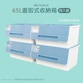 【dayneeds】65L 普羅旺直取式收納箱-四入海洋藍
