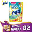 B319 白蘭含熊寶貝馨香精華 花漾清新 洗衣精補充包 1.65kg【熊大碗福利社】