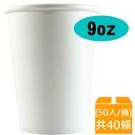紙杯 (空白杯) (9oz) (50入/...