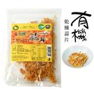 【安芯】有機乾燥蒜片 70g/包...