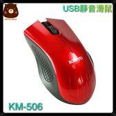 滑鼠 耐嘉 KINYO KM-506 USB靜音滑鼠 3C周邊 電腦周邊 光學滑鼠 USB 有線滑鼠 左右手皆適用