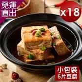 媽祖埔豆腐張 非基改麻辣臭豆腐-小包裝(5片豆腐/全素) 18入組【免運直出】