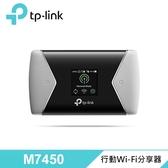 【TP-Link】M7450 4G sim卡wifi無線網路行動分享器(4G路由器) 【加碼贈口罩收納套】