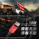【BASEUS倍思】MVP王者彎頭 Type-C To Lightning 閃充充電線 18W 1米 2米 取代原廠 iPhone11