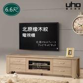 電視櫃【久澤木柞】ZL-北原橡木紋6.6尺電視櫃/低櫃