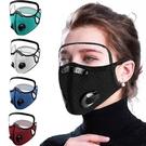戶外運動防塵口罩網格呼吸閥過濾片騎車擋風防飛濺可拆卸護目鏡 快速出貨